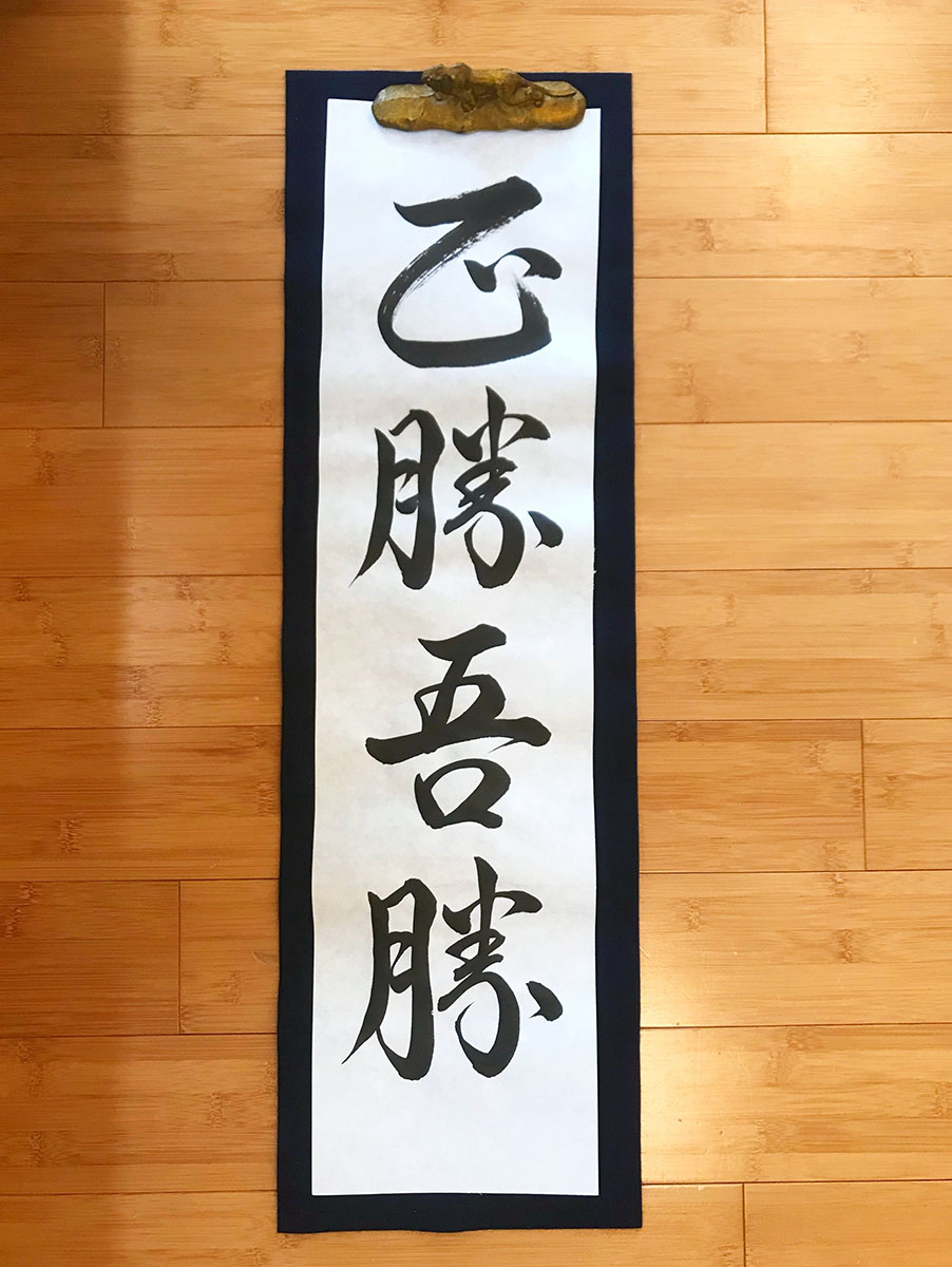 //www.shardanakendo.it/wp-content/uploads/2019/01/shodo2.jpg